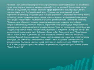 Р.Еникеев – большой мастер камерной музыки, представленной различными видами