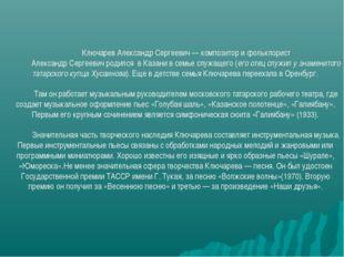 Ключарев Александр Сергеевич — композитор и фольклорист Александр Сергеевич р