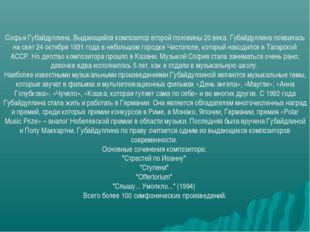 Софья Губайдуллина. Выдающийся композитор второй половины 20 века. Губайдулли