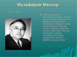 Музафаров Мансур 6 марта 1902 года в Казани - 20 ноября 1966 г. в Казани Твор