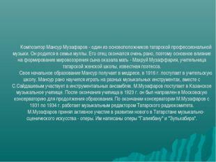 Композитор Мансур Музафаров - один из основоположников татарской профессионал