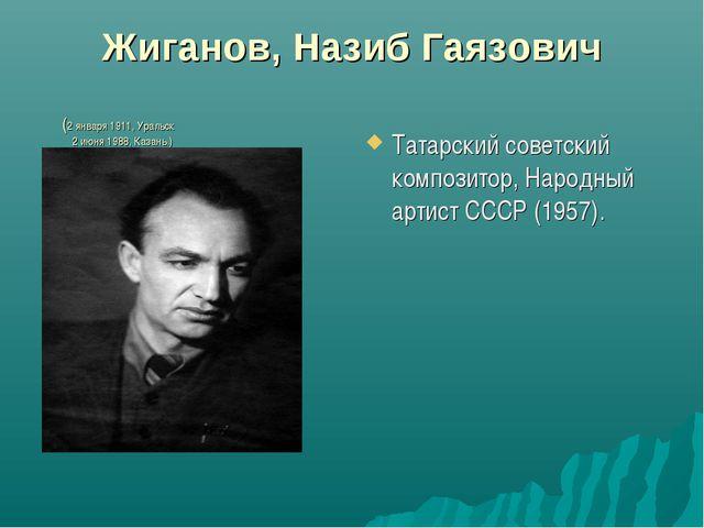 Жиганов, Назиб Гаязович Татарский советский композитор, Народный артист СССР...
