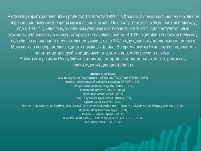 Рустем Мухаметхазеевич Яхин родился 16 августа 1921 г. в Казани. Первоначальн...