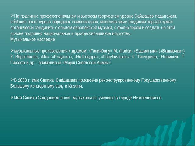 На подлинно профессиональном и высоком творческом уровне Сайдашев подытожил,...