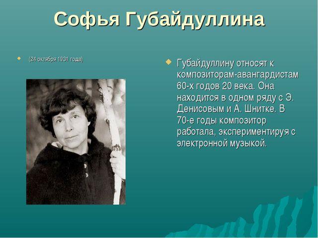 Софья Губайдуллина (24 октября 1931 года) Губайдуллину относят к композиторам...