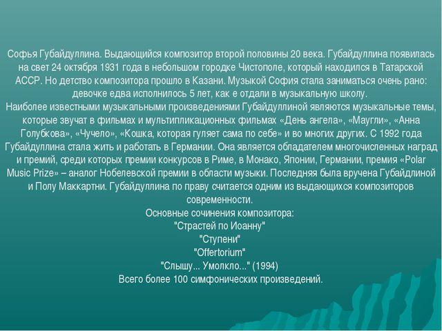 Софья Губайдуллина. Выдающийся композитор второй половины 20 века. Губайдулли...