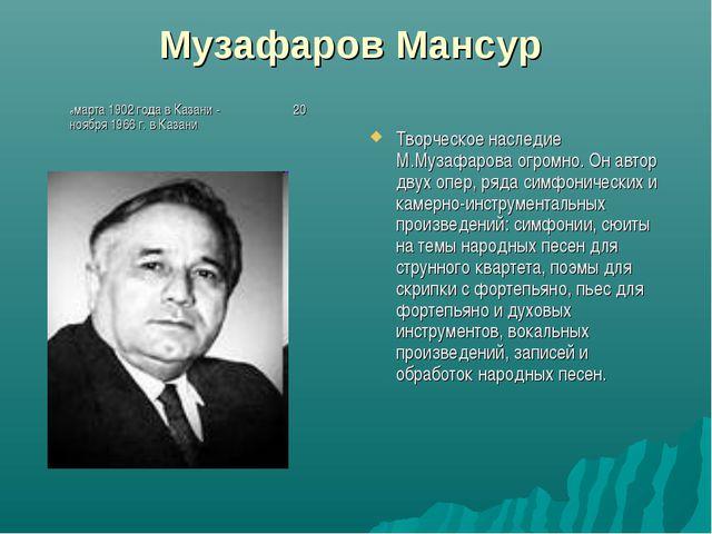 Музафаров Мансур 6 марта 1902 года в Казани - 20 ноября 1966 г. в Казани Твор...