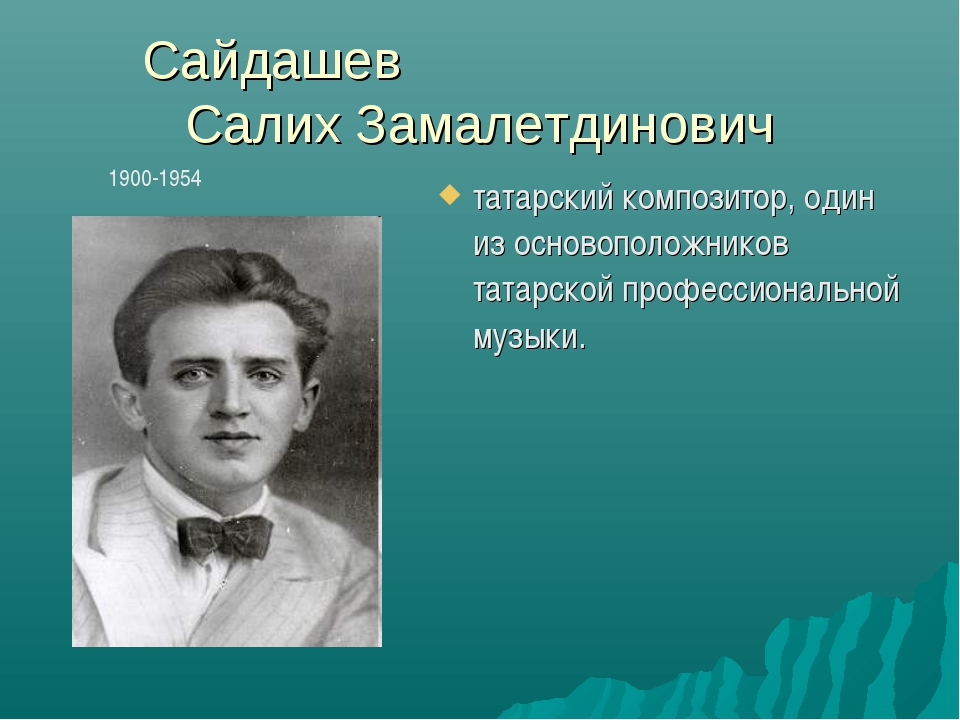 Сайдашев Салих Замалетдинович татарский композитор, один из основоположников...