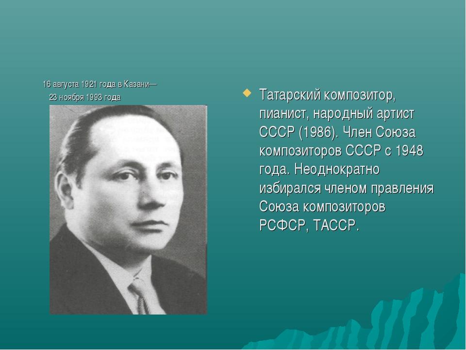 Русте́м Мухаметхазе́евич Я́хин Татарский композитор, пианист, народный артист...
