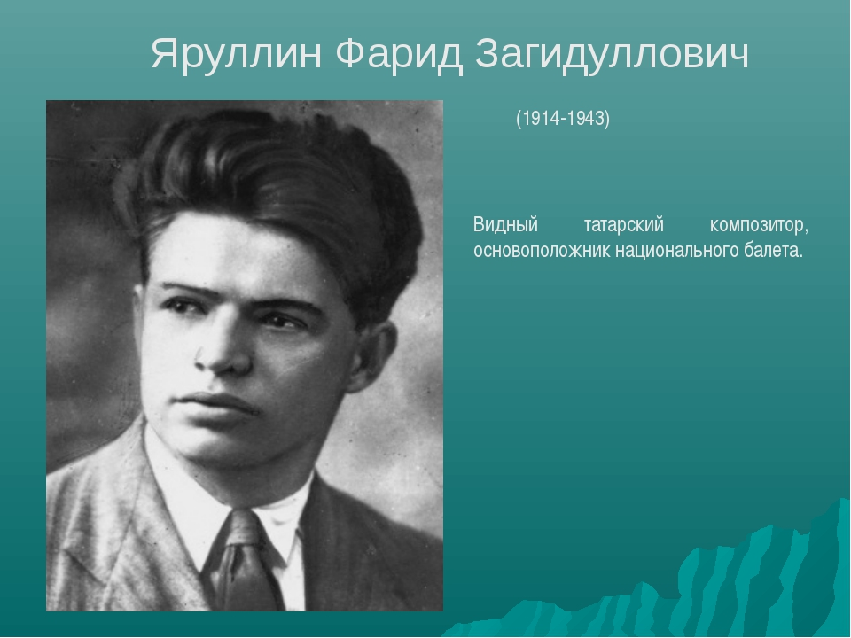 Яруллин Фарид Загидуллович (1914-1943) Видный татарский композитор, основопо...