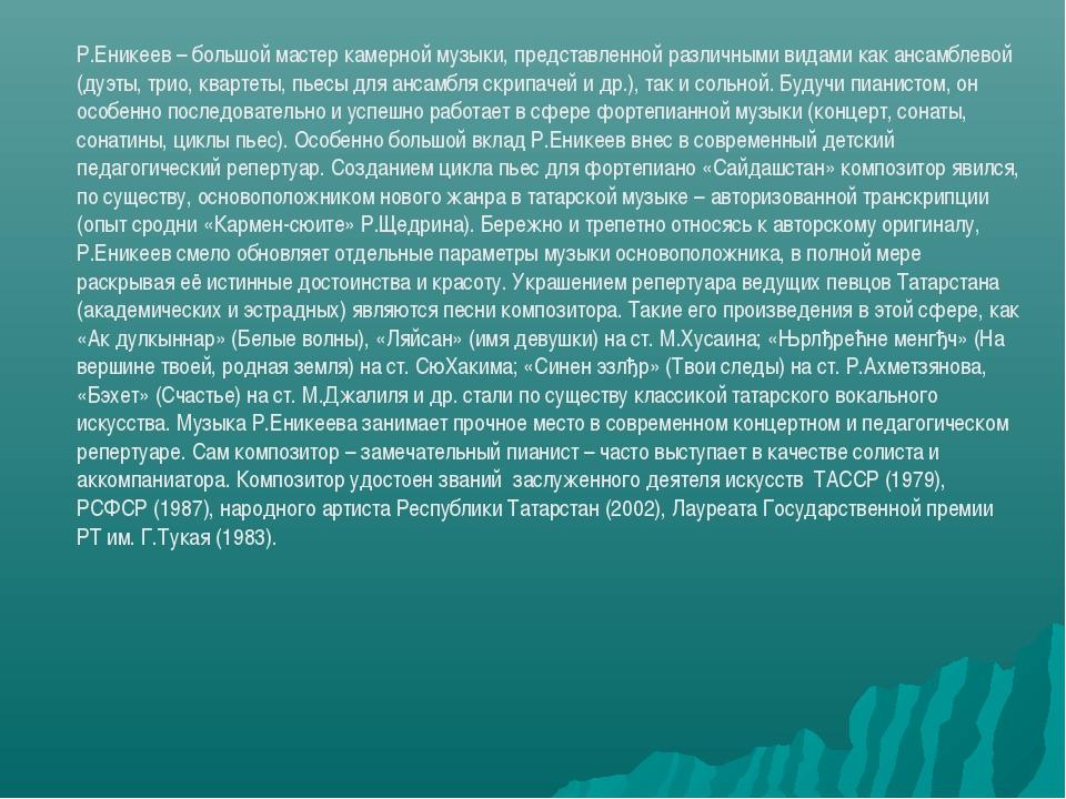 Р.Еникеев – большой мастер камерной музыки, представленной различными видами...
