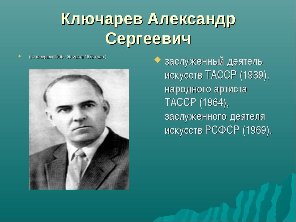 Ключарев Александр Сергеевич (19 февраля 1906 - 30 марта 1972 года.) заслужен...