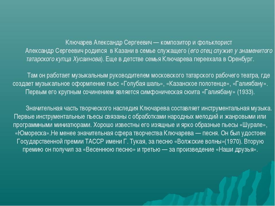 Ключарев Александр Сергеевич — композитор и фольклорист Александр Сергеевич р...