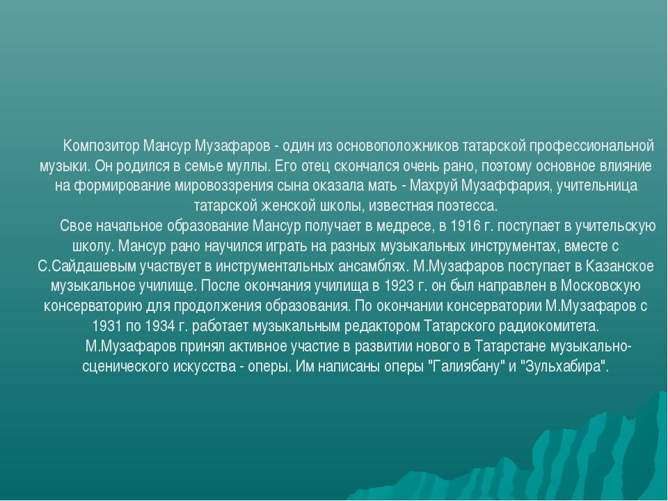 Композитор Мансур Музафаров - один из основоположников татарской профессионал...