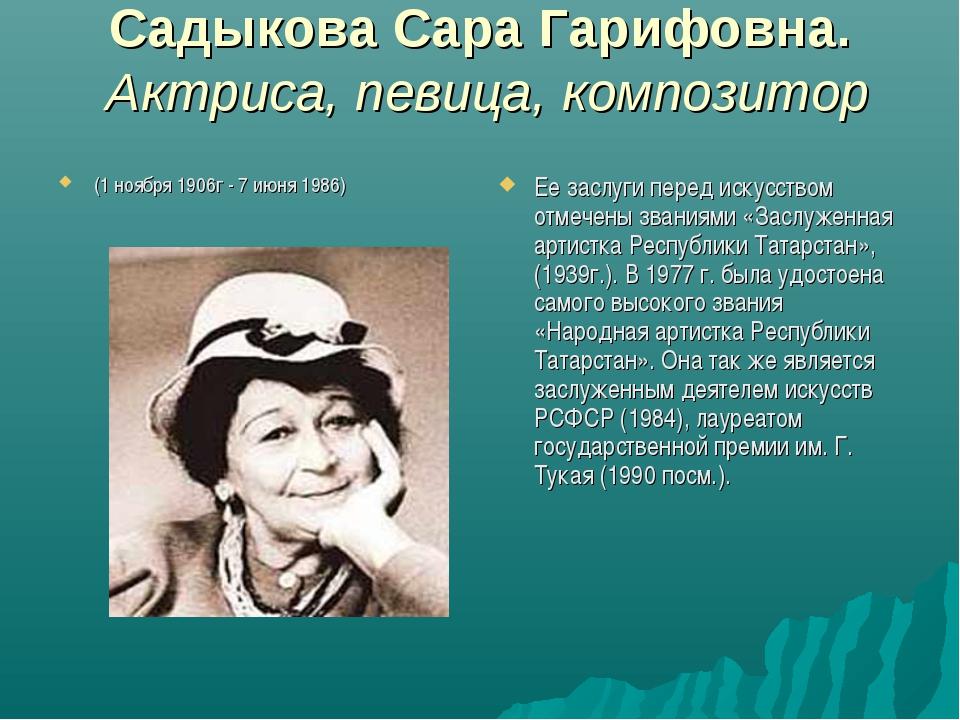 Садыкова Сара Гарифовна. Актриса, певица, композитор (1 ноября 1906г - 7 июня...