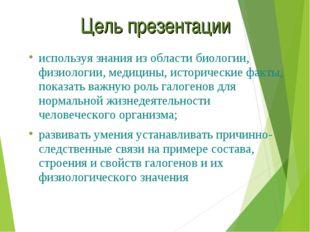 Цель презентации используя знания из области биологии, физиологии, медицины,