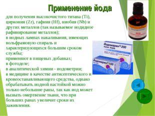 Применение йода для получения высокочистого титана (Ti), циркония (Zr), гафни