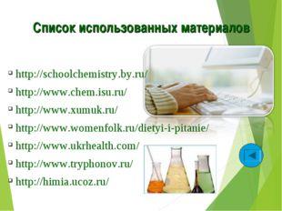 Список использованных материалов http://schoolchemistry.by.ru/ http://www.che