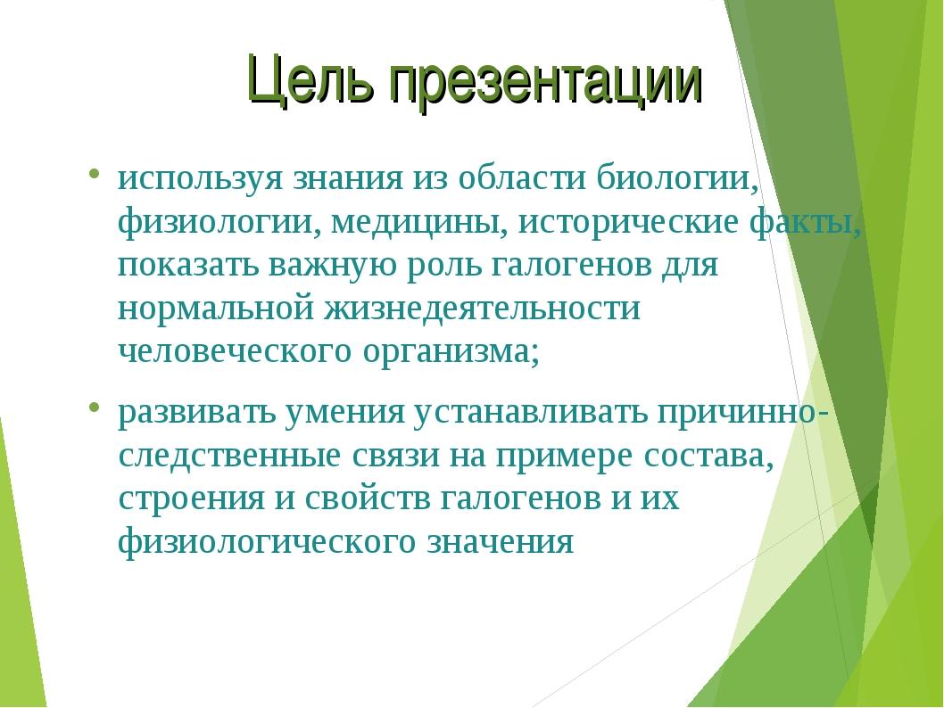 Цель презентации используя знания из области биологии, физиологии, медицины,...