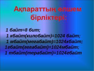1 байт=8 бит;  1 кбайт(килобайт)=1024 байт;  1 мбайт(мегабайт)=1024к