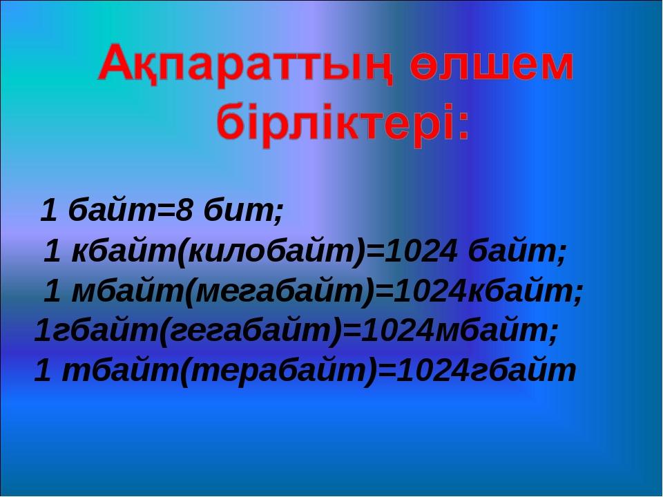 1 байт=8 бит;  1 кбайт(килобайт)=1024 байт;  1 мбайт(мегабайт)=1024к...