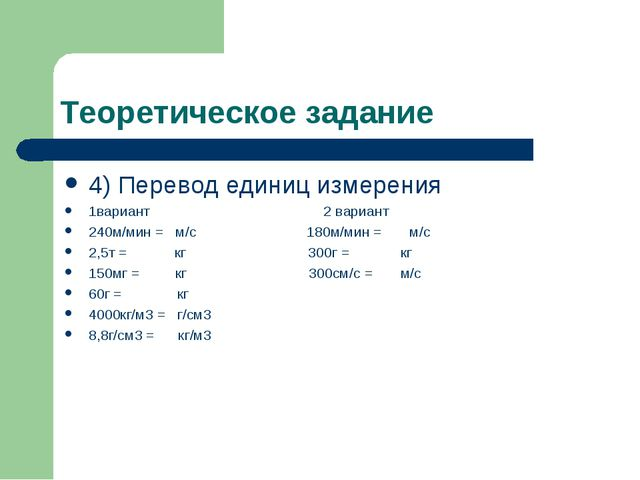 Теоретическое задание 4) Перевод единиц измерения 1вариант 2 вариант 240м/мин...