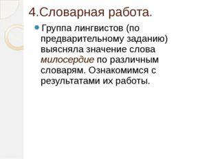 4.Словарная работа. Группа лингвистов (по предварительному заданию) выясняла