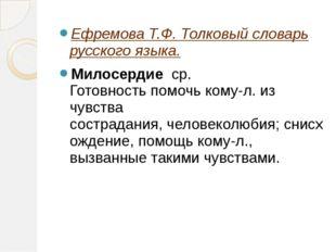 Ефремова Т.Ф. Толковый словарь русского языка. Милосердие ср. Готовность помо