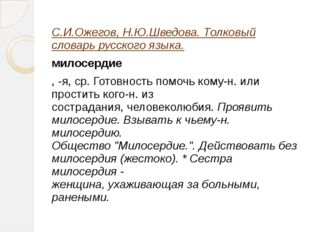 С.И.Ожегов, Н.Ю.Шведова. Толковый словарь русского языка. милосердие , -я, ср