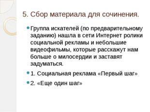5. Сбор материала для сочинения. Группа искателей (по предварительному задани