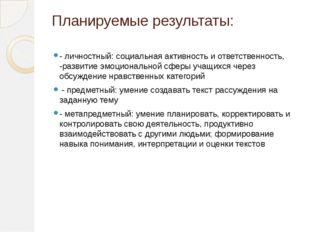 Планируемые результаты: - личностный: социальная активность и ответственность