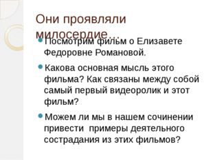 Они проявляли милосердие… Посмотрим фильм о Елизавете Федоровне Романовой. Ка