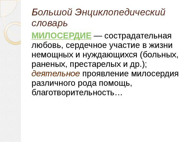 Большой Энциклопедический словарь МИЛОСЕРДИЕ— сострадательная любовь, сердеч...