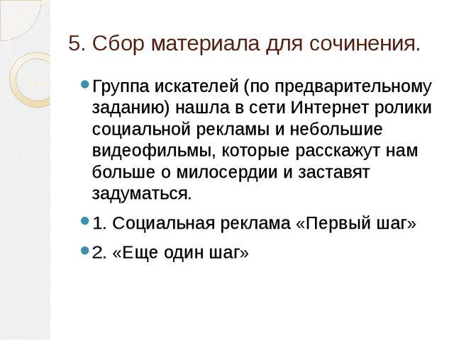 5. Сбор материала для сочинения. Группа искателей (по предварительному задани...