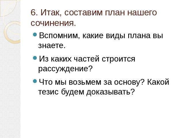 6. Итак, составим план нашего сочинения. Вспомним, какие виды плана вы знаете...