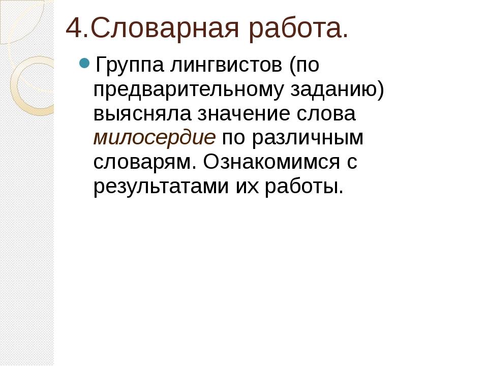 4.Словарная работа. Группа лингвистов (по предварительному заданию) выясняла...