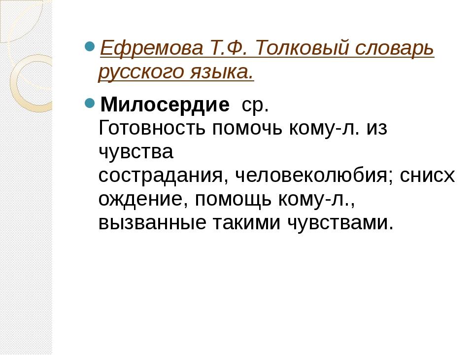 Ефремова Т.Ф. Толковый словарь русского языка. Милосердие ср. Готовность помо...