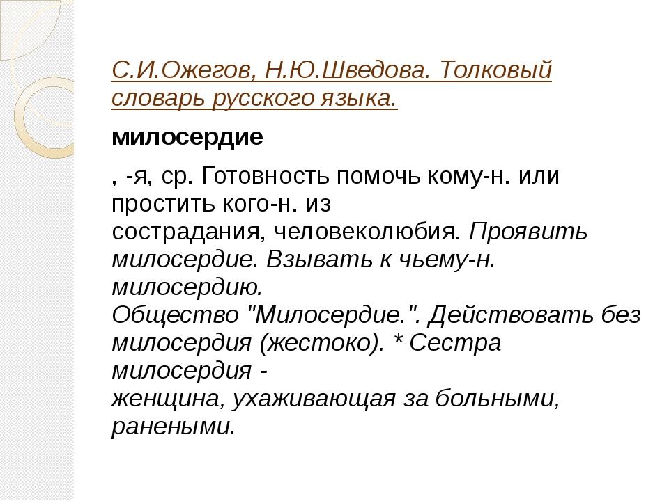 С.И.Ожегов, Н.Ю.Шведова. Толковый словарь русского языка. милосердие , -я, ср...
