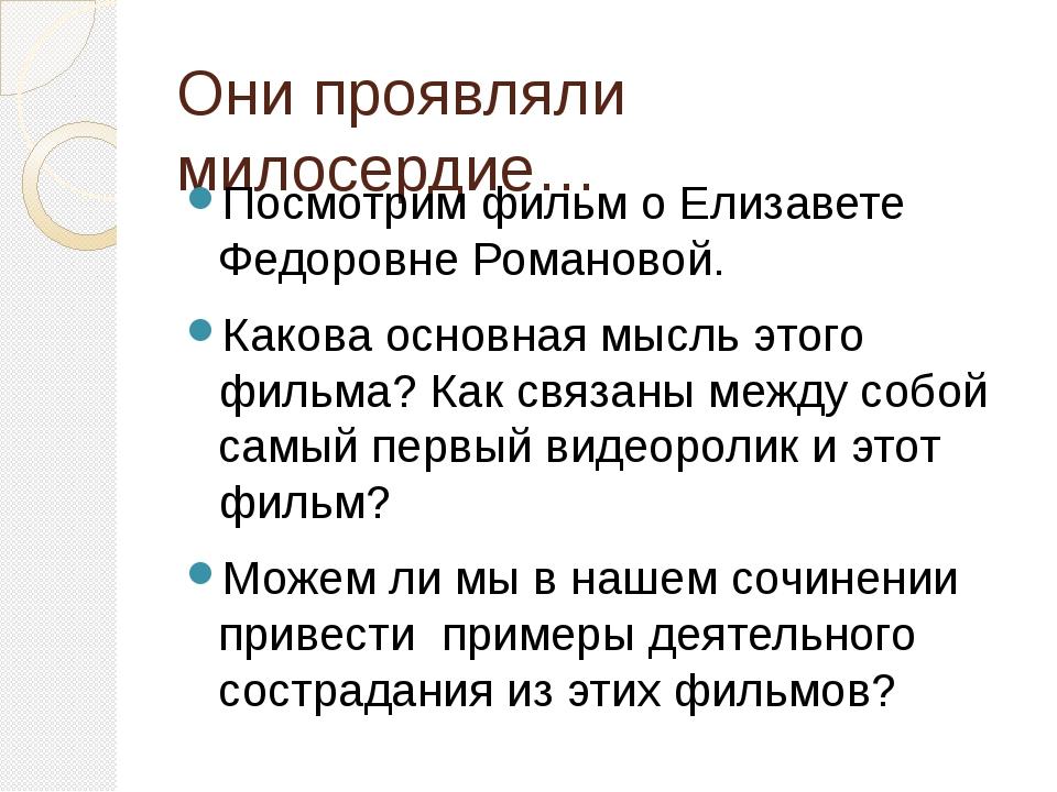 Они проявляли милосердие… Посмотрим фильм о Елизавете Федоровне Романовой. Ка...