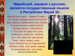 Марийский край – Земля Онара – Ты часть страны моей большой! Для сердца гордо