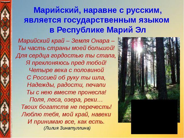 Марийский край – Земля Онара – Ты часть страны моей большой! Для сердца гордо...
