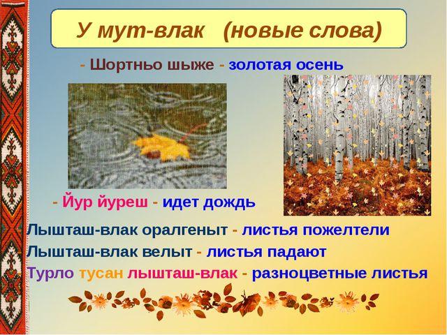 У мут-влак (новые слова) - Лышташ-влак оралгеныт - листья пожелтели - Лышташ-...