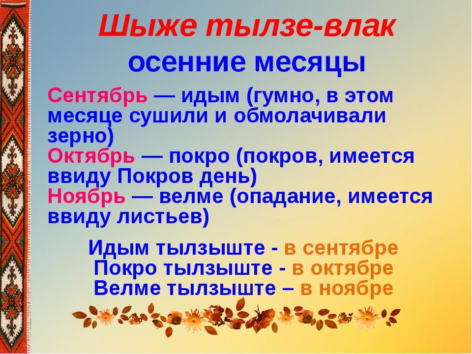 Шыже тылзе-влак осенние месяцы Сентябрь — идым (гумно, в этом месяце сушили и...