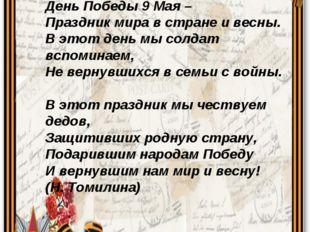 День Победы  День Победы 9 Мая– Праздник мира в стране и весны. В этот ден
