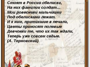 Обелиски Стоят в России обелиски, На них фамилии солдат… Мои ровесники мальч