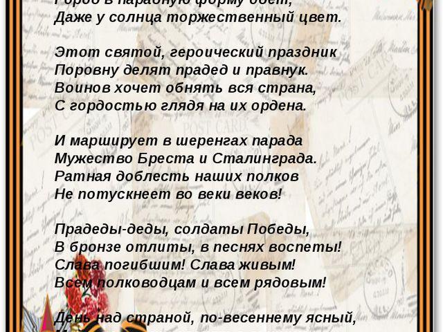 Девятое мая Праздничный флаг в небеса поднимая, Входит на площадь Девятое ма...