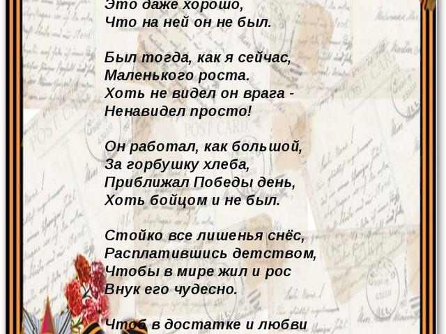 Поздравление дедушке к 9 мая Поздравляю дедушку С праздником Победы. Это даж...
