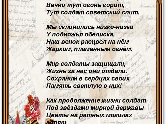 Вечный огонь Над могилой, в тихом парке Расцвели тюльпаны ярко. Вечно тут ог...