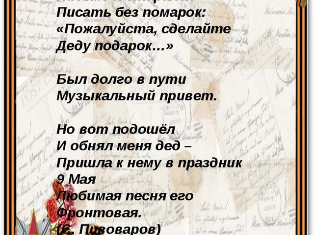 На радио Письмо я старался Писать без помарок: «Пожалуйста, сделайте Деду п...