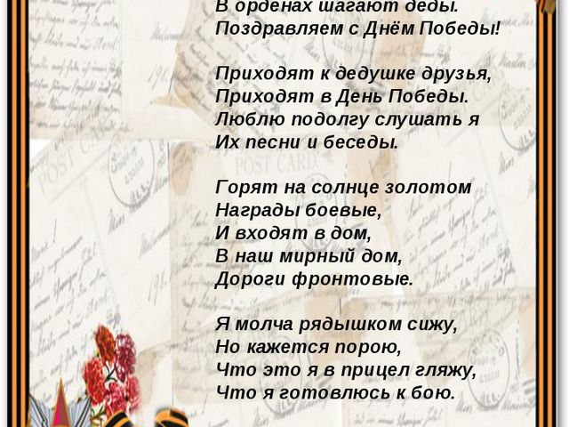 Дедушкины друзья  Май… Вовсю щебечут птицы, И парад идёт в столице. В орден...